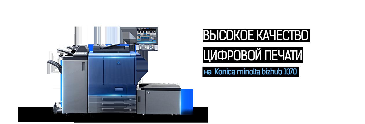 Высокое качество цифровой печати